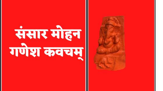 संसार मोहन गणेश कवचम् | Ganesh Kavach |