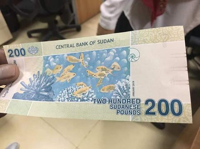 صور العملة السودانية فئة 200 جنيه