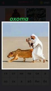655 слов происходит охота в пустыне человеком и тигром 17 уровень