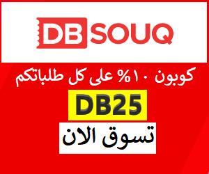كوبون دي بي سوق كوم بخصم 10% على كل طلباتكم فى السعوديه والامارات