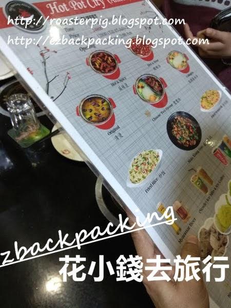 仰光美食: 中式任食火鍋