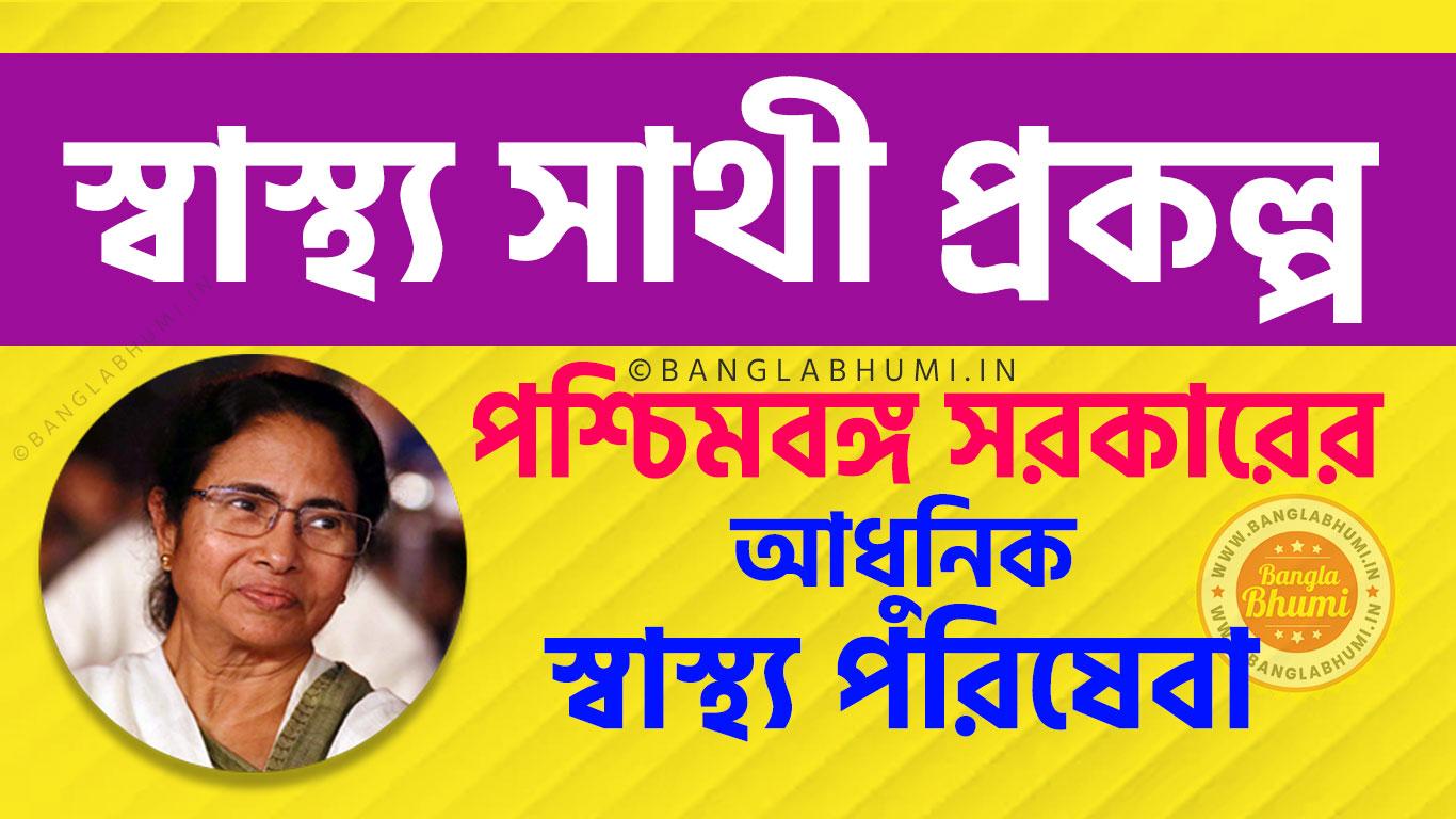 swasthya sathi scheme west bengal