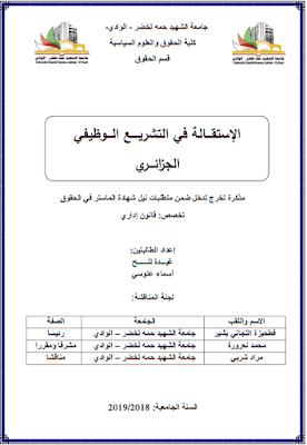 مذكرة ماستر: الإستقالة في التشريع الوظيفي الجزائري PDF