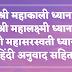 श्री महाकाली ध्यान | श्री महालक्ष्मी ध्यान | श्री महासरस्वती ध्यान | Durga Dhyanam |