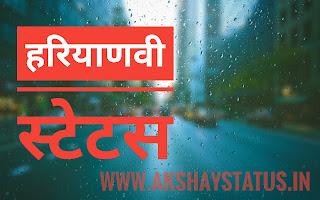 Haryanavi status