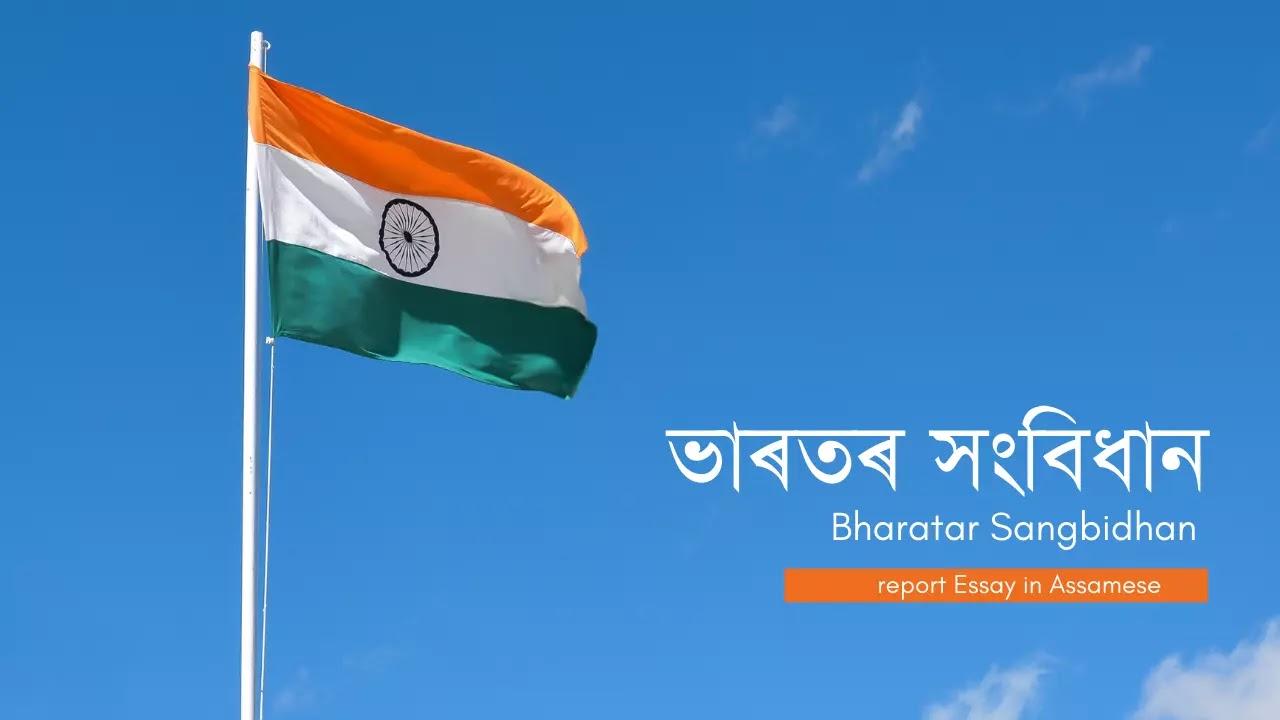 ভাৰতৰ সংবিধান: Bharatar Sangbidhan report Essay in Assamese