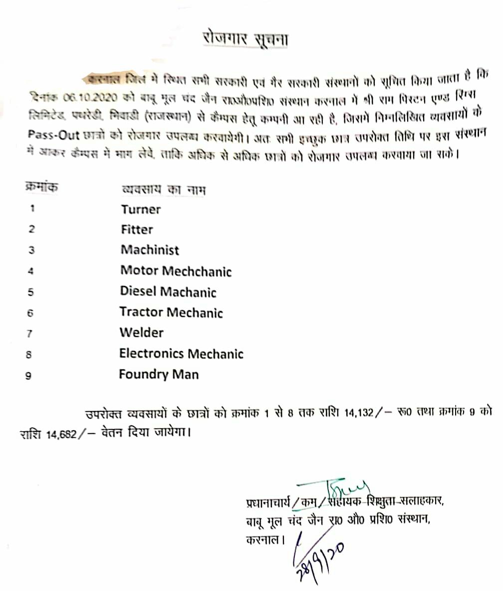श्री राम पिस्टन एण्ड रिंग्स  लिमिटेड पधरेडी, भिवाड़ी  (राजस्थान) के द्वारा आईटीआई करनाल, हरियाणा में कैंपस प्लेसमेंट का आयोजन