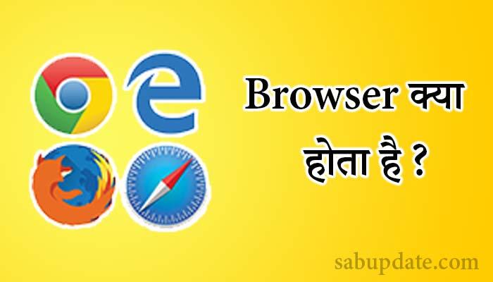 Browser क्या होता है ?