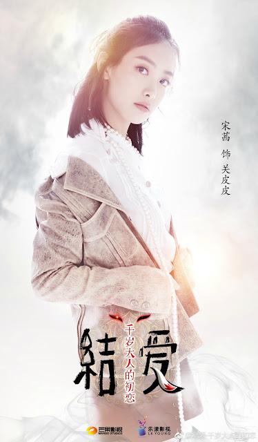 Jie Ai Qian Sui Da Ren De Chu Lian Victoria Song
