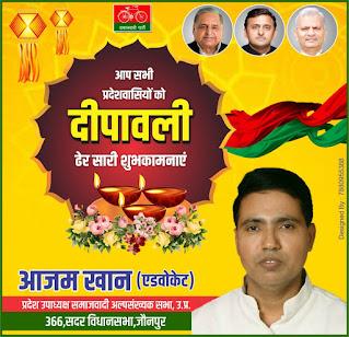 प्रदेशवासियों को दीपावली की हार्दिक शुभकामनाएं : आजम खान एडवोकेट, प्रदेश उपाध्यक्ष समाजवादी अल्पसंख्यक सभा उ.प्र. 366, सदर विधानसभा, जौनपुर | #NayaSaberaNetwork
