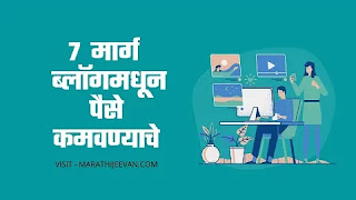 How To Earn Money From Blog In Marathi