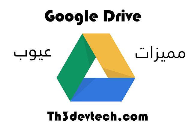الخدمة السحابية الشهيرة Google Drive