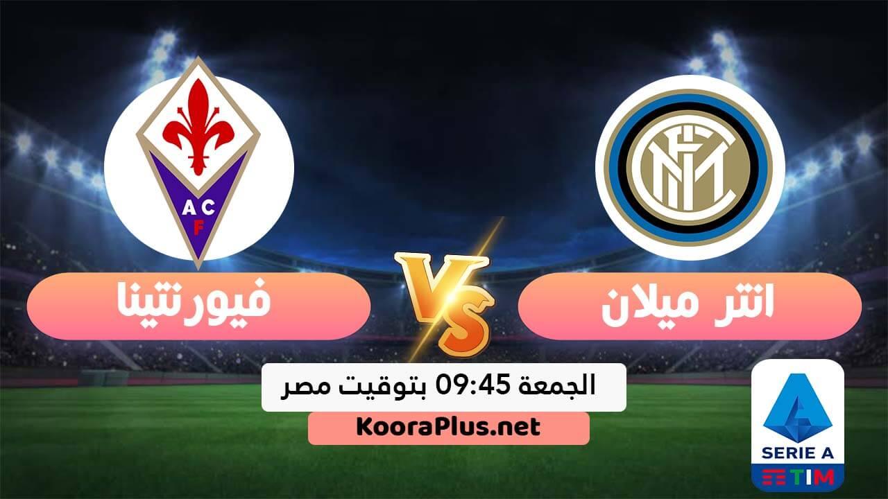مشاهدة مباراة انتر ميلان وفيورنتينا بث مباشر اليوم 22-07-2020 في الدوري الايطالي