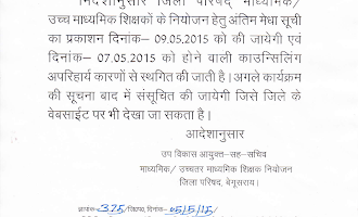 """Begusarai"" Counselling Notice"