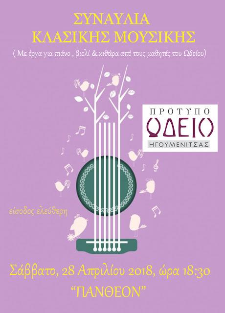 Συναυλία Κλασικής Μουσικής από το Πρότυπο Ωδείο Ηγουμενίτσας