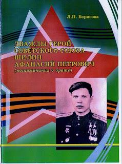 Афанасий Шилин