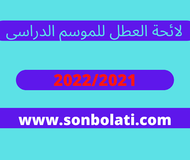 لائحة العطل للموسم الدراسي 2022/2021