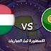 موعد مباراة البرتغال والمجر اليوم 15-06-2021 في يورو 2020