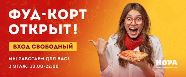 Фуд-корт в ТРЦ «НОРА» открыт!