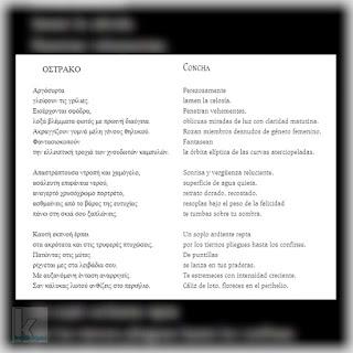 Έργο από την ποιητική συλλογή του Κωνσταντίνου Τζίμα, Ρίζα, σε παράλληλη μετάφραση στα Ισπανικά