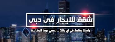 عقارات للايجار في دبي - مشاركة سكن للايجار في الرقة - ديرة - دبي - إمارة دبي
