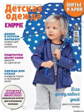 Журнал Шитье и Крой 2018