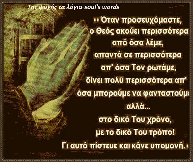 Το μυστικό της προσευχής