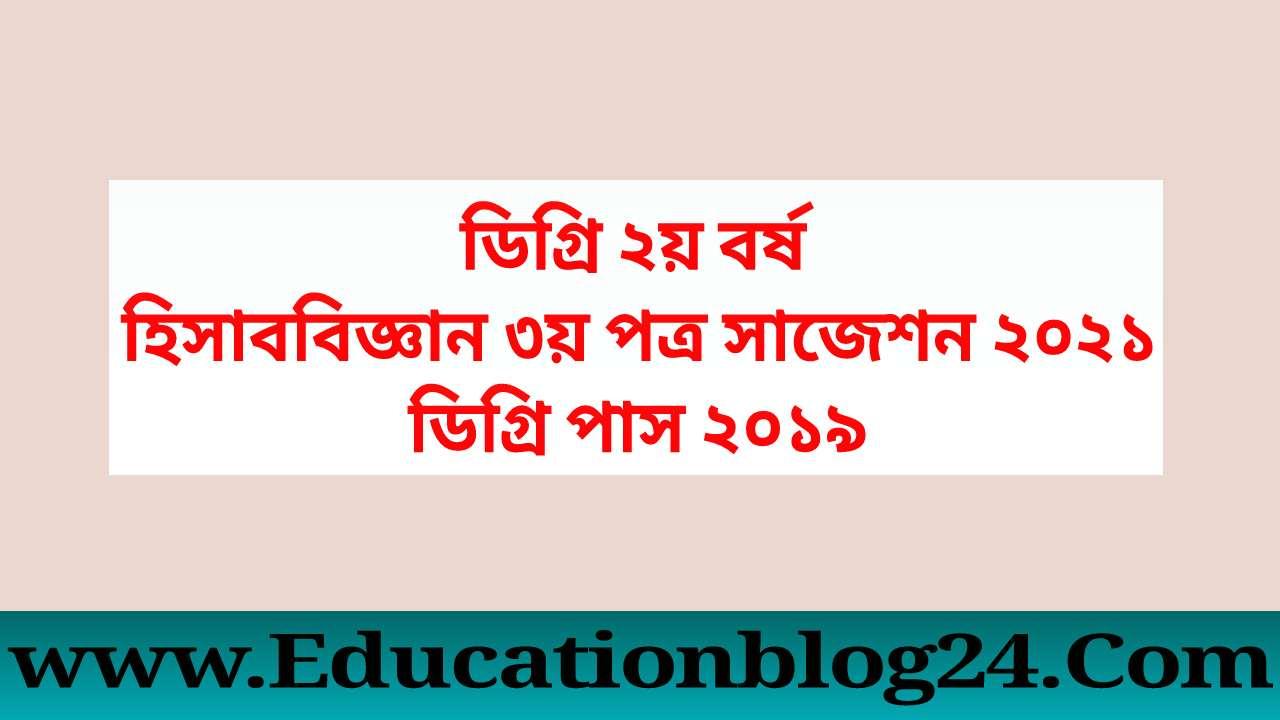 ডিগ্রি ২য় বর্ষ হিসাববিজ্ঞান ৩য় পত্র সাজেশন ২০২১-ডিগ্রি পাস ২০১৯ | Degree 2nd Year Accounting 3rd Paper Suggestion 2021