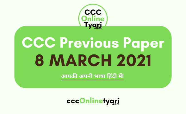 Ccc Paper 8 March 2021 Download Hindi, Ccc Paper 8 March 2021 Download In English, Ccc Paper Download In Hindi Pdf, Download Previous Year Question Paper Of Ccc,