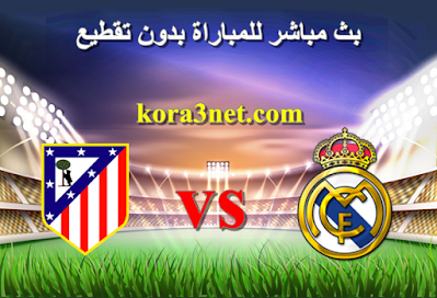 مباراة ريال مدريد واتلتيكو مدريد بث مباشر
