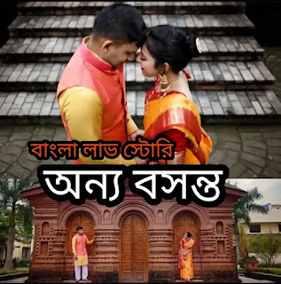 Bangla Love Stories - বাংলা লাভ স্টোরি - অন্য বসন্ত - Read Online