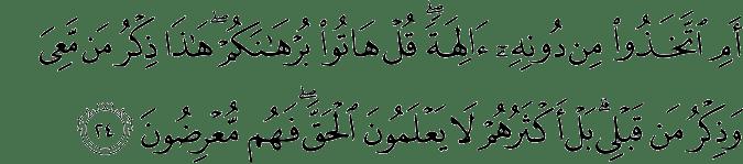 Surat Al Anbiya Ayat 24