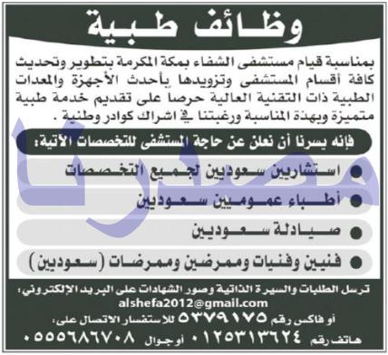 وظائف شاغرة فى جريدة عكاظ السعودية الاحد 21-05-2017 %25D8%25B9%25D9%2583%25D8%25A7%25D8%25B8%2B1