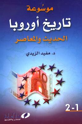 تحميل وقراءة موسوعة تاريخ أوربا الحديث و المعاصر للمؤلف د مفيد الزيدي