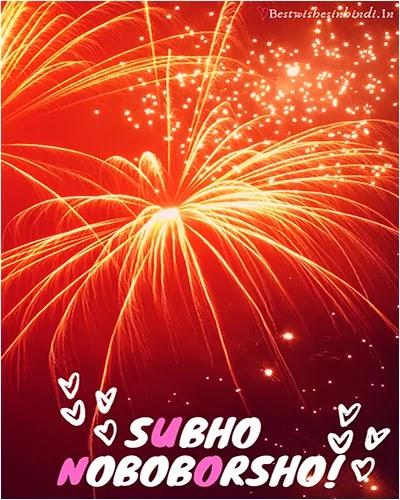 bengali new year card