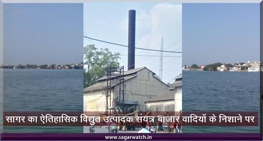 Power-Company-Rejects-State-Govt-Proposal-पॉवर-हाउस-की-जगह-व्यावसायिक-परिसर-मंजूर-नहीं