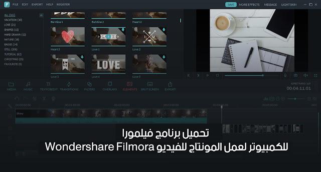 تحميل برنامج فيلمورا Wondershare Filmora للكمبيوتر لعمل المونتاج للفيديو