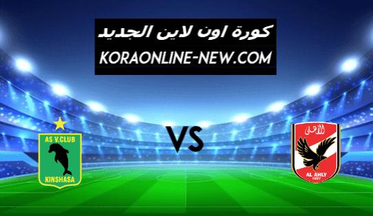 مشاهدة مباراة الأهلي وفيتا كلوب بث مباشر اليوم 6-3-2021 دوري أبطال أفريقيا