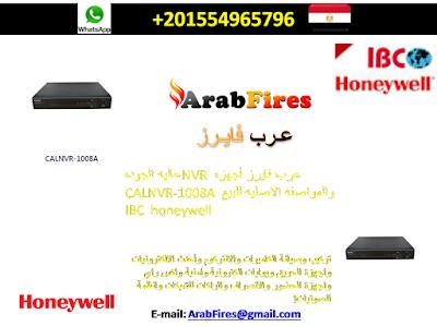 عرب فايرز أجهزه  NVRعاليه الجوده والمواصفه الاصليه للبيع CALNVR-1008A IBC  honeywell