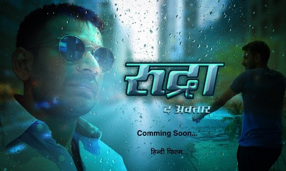 Rudra: The Avatar new upcoming movie first look, Poster of Tej Pratap Yadav next movie download first look Poster, release date