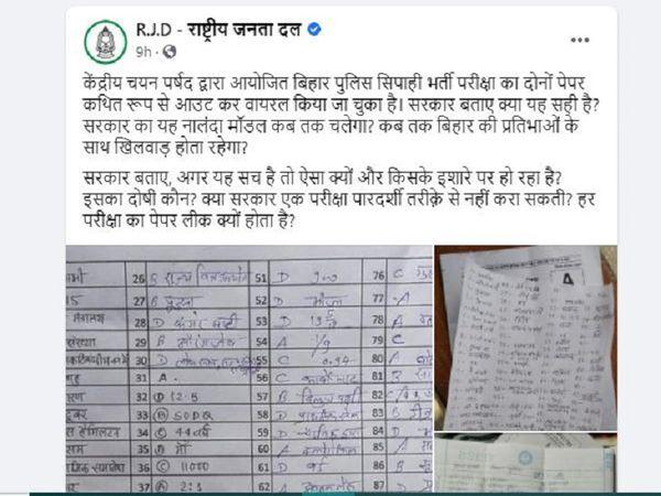 सिपाही भर्ती परीक्षा में पेपर लीक नहीं:90% रही उपस्थिति, बिहार भर से 60 गिरफ्तार