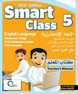تحميل كتاب smart class 1