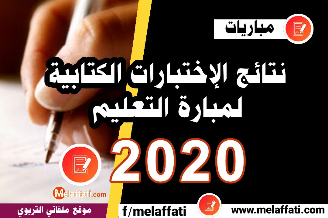 نتائج مباراة التعليم لسنة 2020