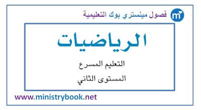 كتاب الرياضيات التعليم المسرع المستوى الثاني 2018-2019-2020-2021