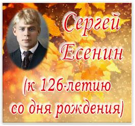 В помощь коллегам. Сергей Есенин