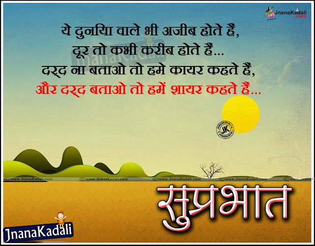Good morning hindi quotes shayari greetings for loved once