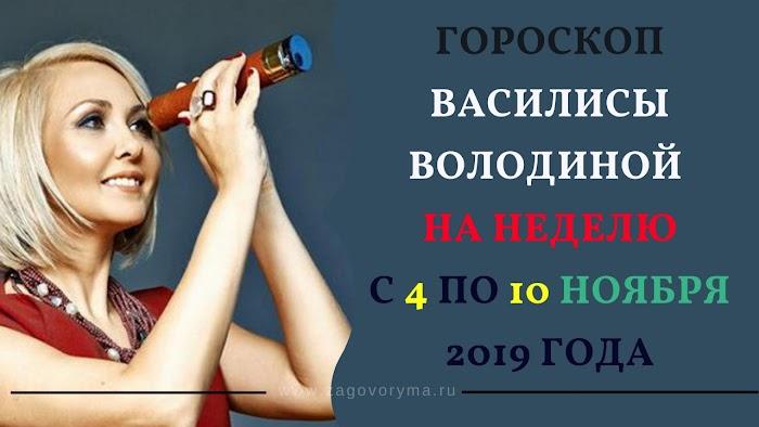 Гороскоп Василисы Володиной на неделю с 4 по 10 ноября 2019 года