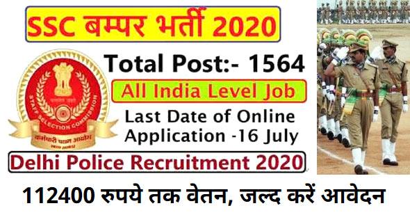 SSC CPO Recruitment 2020 - 1564 Sub-Inspectors, CAPF Posts