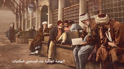 """النهضة العلمية عند المسلمين """"المكتبات"""""""