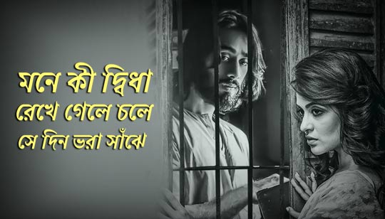 Mone Ki Dwidha Rekhe Gele Lyrics Rabindra Sangeet